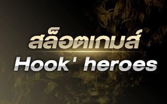 สล็อตเกมส์ Hook' heroes