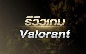 รีวิวเกม Valorant