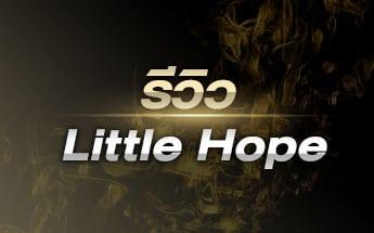 รีวิว Little Hope PC