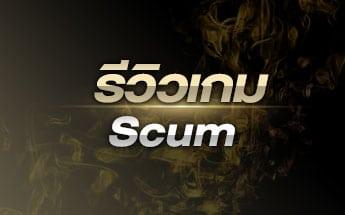 รีวิวเกม Scum PC